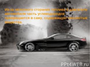 Из-за неполного сгорания топлива в двигателе автомобиля часть углеводородов прев