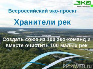 Всероссийский эко-проект Хранители рек Создать союз из 100 эко-команд и вместе о