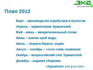 План 2012 Март – производство атрибутики и буклетовАпрель – привлечение Хранител