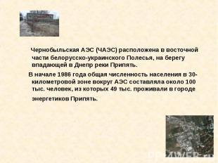 Чернобыльская АЭС (ЧАЭС) расположена в восточной части белорусско-украинского По