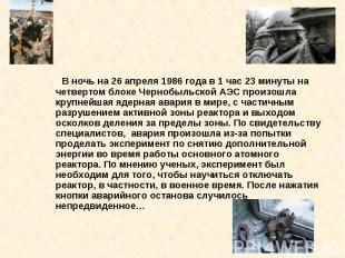 В ночь на 26 апреля 1986 года в 1 час 23 минуты на четвертом блоке Чернобыльской