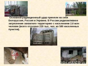 Основной радиационный удар приняли на себя Белоруссия, Россия и Украина. В Росси