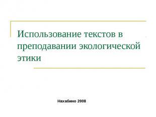 Использование текстов в преподавании экологической этикиНахабино 2008