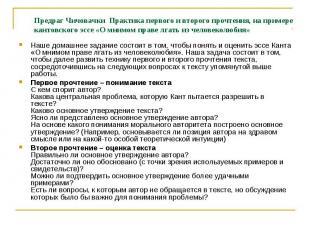 Предраг Чичовачки Практика первого и второго прочтения, на примере кантовского э