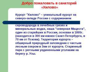 """Добро пожаловать в санаторий «Хилово» Курорт """"Хилово"""" – уникальный курорт на сев"""