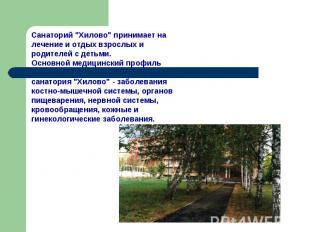 """Санаторий """"Хилово"""" принимает на лечение и отдых взрослых и родителей с детьми. О"""