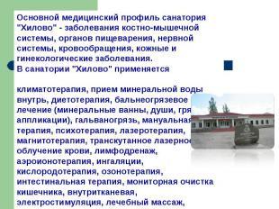 """Основной медицинский профиль санатория """"Хилово"""" - заболевания костно-мышечной си"""