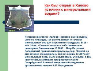 Как был открыт в Хилово источник с минеральными водами? История санатория «Хилов