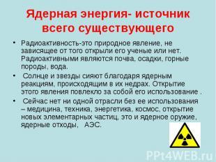 Ядерная энергия- источник всего существующего Радиоактивность-это природное явле