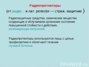 Радиопротекторы(отрадио...и лат. protector — страж, защитник ) Радиозащитные