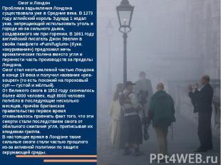 Смог и ЛондонПроблема задымления Лондона существовала уже в Средние века. В 1273