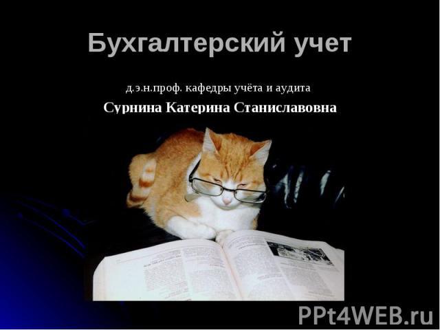 Бухгалтерский учет д.э.н.проф. кафедры учёта и аудита Сурнина Катерина Станиславовна