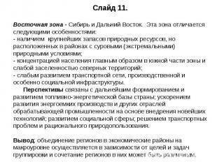 Слайд 11.Восточная зона - Сибирь и Дальний Восток. Эта зона отличается следующим