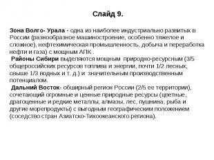 Слайд 9.Зона Волго- Урала - одна из наиболее индустриально развитых в России (ра