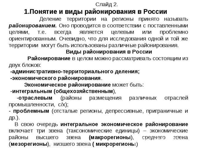 Слайд 2. 1.Понятие и виды районирования в России Деление территории на регионы принято называть районированием. Оно проводится в соответствии с поставленными целями, т.е. всегда является целевым или проблемно ориентированным. Очевидно, что для иссле…