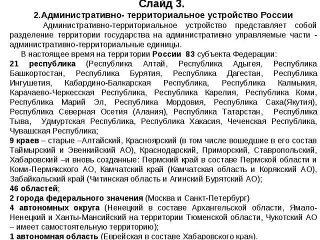 Слайд 3. 2.Административно- территориальное устройство России Административно-территориальное устройство представляет собой разделение территории государства на административно управляемые части - административно-территориальные единицы. В настоящее…