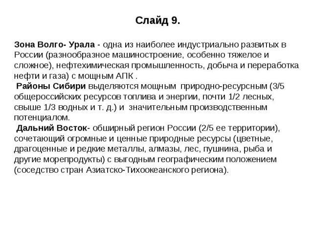 Слайд 9.Зона Волго- Урала - одна из наиболее индустриально развитых в России (разнообразное машиностроение, особенно тяжелое и сложное), нефтехимическая промышленность, добыча и переработка нефти и газа) с мощным АПК . Районы Сибири выделяются мощны…