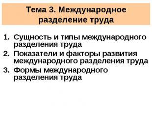 Тема 3. Международное разделение труда Сущность и типы международного разделения