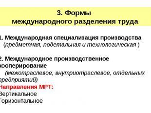 3. Формы международного разделения труда 1. Международная специализация производ