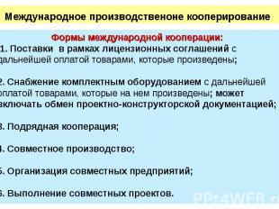 Международное производственоне кооперирование Формы международной кооперации: 1.