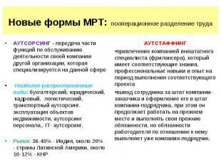 Новые формы МРТ: пооперационное разделение труда АУТСОРСИНГ - передача части фун
