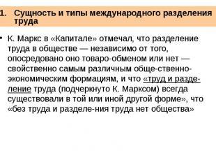 Сущность и типы международного разделения труда К. Маркс в «Капитале» отмечал, ч