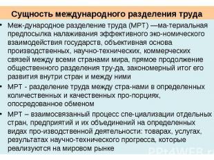 Сущность международного разделения труда Международное разделение труда (MPT) —м