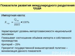 Показатели развития международного разделения труда Импортная квота:Характеризуе