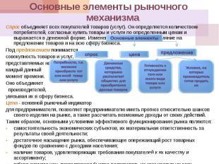 Основные элементы рыночного механизмаСпрос объединяет всех покупателей товаров (
