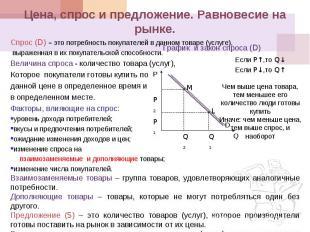 Цена, спрос и предложение. Равновесие на рынке.Спрос (D) – это потребность покуп