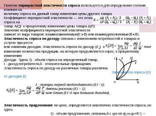 Понятие перекрестной эластичности спроса используется для определения степени вл