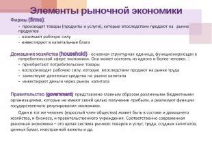 Элементы рыночной экономики Фирмы (firms):- производят товары (продукты и услуги