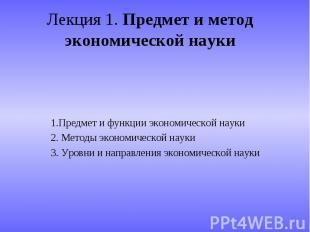 Лекция 1. Предмет и метод экономической науки 1.Предмет и функции экономической
