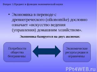 Вопрос 1.Предмет и функции экономической науки Экономика в переводе с древнегреч