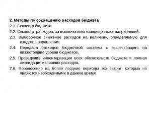 2. Методы по сокращению расходов бюджета2.1. Секвестр бюджета.2.2. Секвестр расх