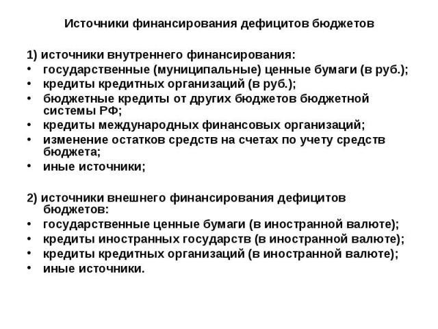 1) источники внутреннего финансирования:государственные (муниципальные) ценные бумаги (в руб.);кредиты кредитных организаций (в руб.);бюджетные кредиты от других бюджетов бюджетной системы РФ;кредиты международных финансовых организаций;изменение ос…