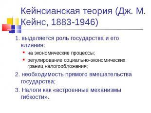 Кейнсианская теория (Дж. М. Кейнс, 1883-1946) 1. выделяется роль государства и е