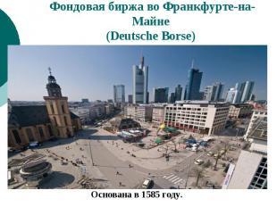 Фондовая биржа во Франкфурте-на-Майне (Deutsche Borse)