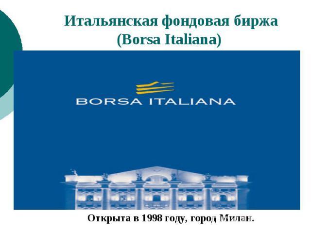 Итальянская фондовая биржа (Borsa Italiana)