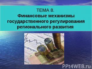 ТЕМА 8. Финансовые механизмы государственного регулирования регионального развит