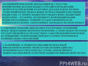 4.ВАЖНЕЙШЕЙ ПРОБЛЕМОЙ, ВЫТЕКАЮЩЕЙ ИЗ СТРУКТУРЫ ФОРМИРОВАНИЯ ДОХОДОВ БЮДЖЕТА РОСС