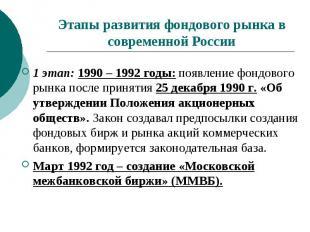 Этапы развития фондового рынка в современной России 1 этап: 1990 – 1992 годы: по