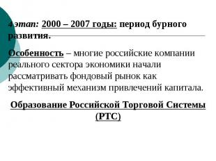 4 этап: 2000 – 2007 годы: период бурного развития.Особенность – многие российски