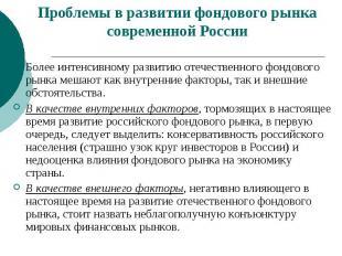 Проблемы в развитии фондового рынка современной России Более интенсивному развит