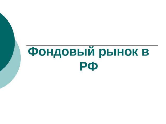 Фондовый рынок в РФ