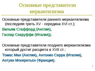 Основные представители меркантилизма Основные представители раннего меркантилизм