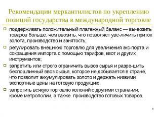 Рекомендации меркантилистов по укреплению позиций государства в международной то
