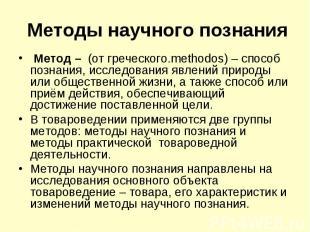 Методы научного познания Метод – (от греческого.methodos) – способ познания, исс
