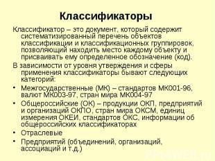 Классификатор – это документ, который содержит систематизированный перечень объе