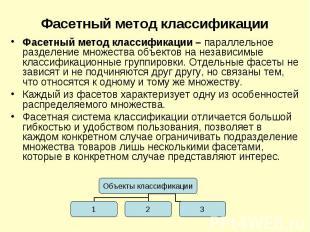 Фасетный метод классификации – параллельное разделение множества объектов на нез